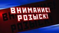Отделом МВД России по г. Кисловодску разыскиваются без вести пропавшие