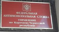В антимонопольной службе КЧР состоялось мероприятие, посвященное Международному дню борьбы с коррупцией