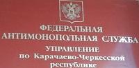 Амин Уракчиев покидает пост руководителя антимонопольной службы КЧР