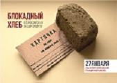 Черкесск присоединится к Всероссийской акции памяти «Блокадный хлеб»