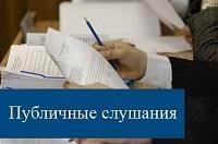 Публичные обсуждения УФАС России по КЧР за III квартал 2020 года снова пройдут в формате прямой трансляции 18 сентября 2020 в 10:00