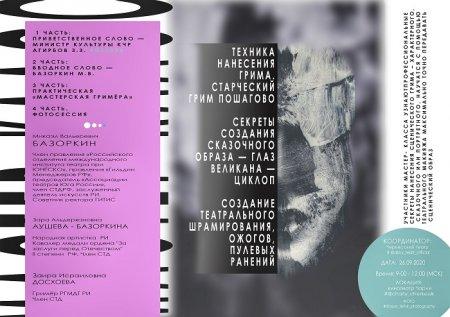 Мастер-класс по гриму и макияжу для артистов «Искусство грима»